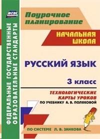 Русский язык 3 кл. Технологические карты уроков по учебнику Поляковой