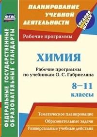 Химия 8-11 кл. Рабочие программы по учебникам Габриеляна