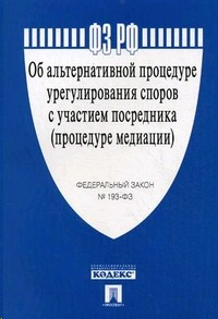 Федеральный закон об альтернативной процедуре урегулирования споров с участием посредника № 193
