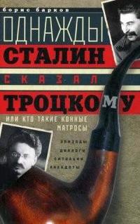 Однажды Сталин сказал Троцкому или кто такие конные матросы. Ситуации, эпизоды, диалоги, анекдоты
