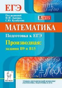 Математика. Подготовка к ЕГЭ. Производная (задания В9, В15)