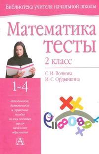 Математика 2 кл. Тесты