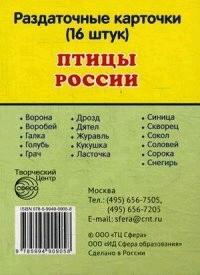 Демонстрационные картинки с текстом. Птицы России. 16 карточек