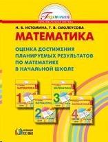 Математика 1-4 кл. Оценка достижения планируемых результатов. Пособие для учителя. Методические рекомендации