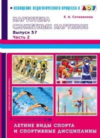 Картотека сюжетных картинок. Летние виды спорта и спортивные дисциплины.  Выпуск 37 часть 2я