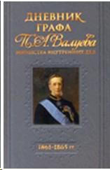 Дневник графа П.А.Валуева 1861-1865 гг