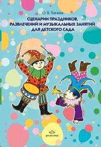Сценарии праздников, развлечений и музыкальных занятий для детского сада