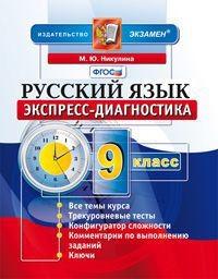 Русския язык 9 кл. Экспресс-диагностика