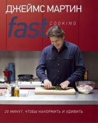 Fast Cooking 20 минут, чтобы накормить и удивить