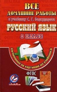 Все домашние работы 8 кл по русскому языку к учебнику Бархударова. Сочининения по картинам из учебника