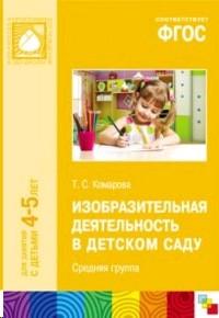 Изобразительная деятельность в детском саду. Средняя группа 4-5 лет