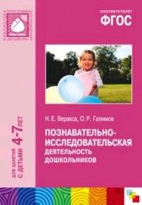 Познавательно-исследовательская деятельность дошкольников 4-7лет