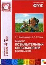 Развитие познавательных способностей дошкольников 4-7 лет