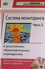 Система мониторинга в ДОУ. Диагностика креативности детей и педагогов часть 3я