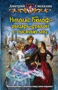 Николас Бюлоф - рыцарь-дракон с тысячью лиц
