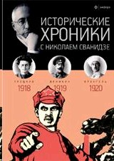 Исторические хроники с Николаем Сванидзе 1918-1920 выпуск №3