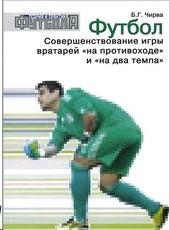 Футбол. Совершенствование игры вратарей на противоходе и на два темпа