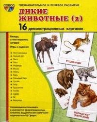 Демонстрационные картинки. Дикие животные - 2. 16 демонстрационных картинок