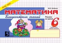 Математика Блицконтроль знаний: 6 класс, 1-е полугодие ФГОС