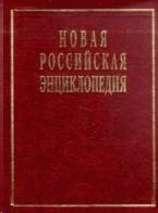 Новая российская энциклопедия том 13й 2й полутом