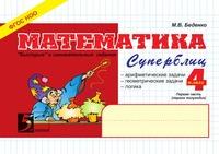 Математика: Суперблиц: 4 класс, 1-е полугодие ФГОС