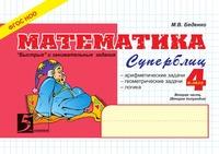 Математика: Суперблиц: 4 класс, 2-е полугодие ФГОС