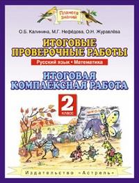 Русский язык. Математика 2 кл. Итоговые проверочные работы