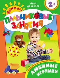 Любимые игрушки 2+. Пальчиковые занятия