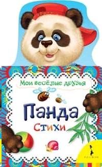 Панда. Мои веселые друзья