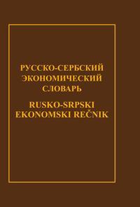 Русско-сербский экономический                                 словарь Rusko-srpski ekonomski recnik