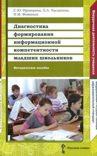 Диагностика формирования информационной компетентности младших школьников. Методическое пособие