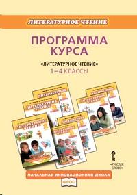 Литературное чтение 1-4 кл. Программа курса