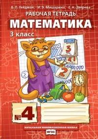 Математика 3 кл. Рабочая тетрадь часть 4я