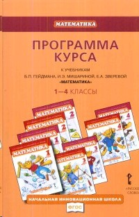 Математика 1-4 кл. Программа курса