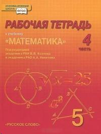 Математика 5 кл. Рабочая тетрадь часть 4я