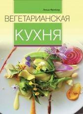 Вегетарианская кухня. Лучшие рецепты