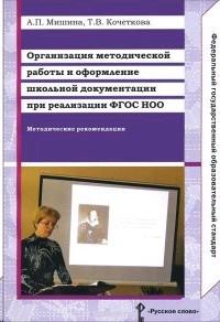 Организация методической работы и оформление школьной документации при реализации ФГОС НОО. Методические рекомендации