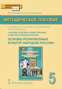 Основы религиозных культур народов России 5 кл. Методическое пособие