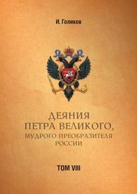 Деяния Петра Великого, мудрого преобразителя России Том 8