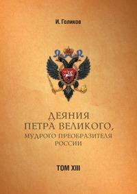 Деяния Петра Великого, мудрого преобразителя России Том 13