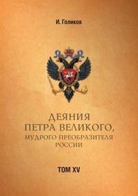 Деяния Петра Великого, мудрого преобразителя России Том 15