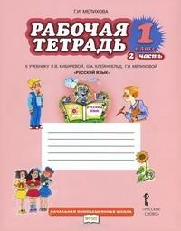 Русский язык 1 кл. Рабочая тетрадь часть 2я