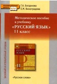 Русский язык 11 кл. Методическое пособие. Базовый и углубленный уровни