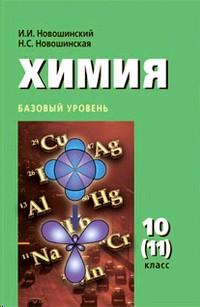 Химия 10(11) кл. Базовый уровень. Учебник
