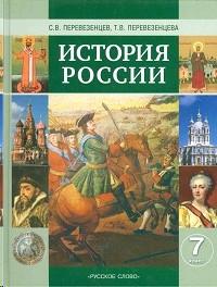 История России XVI- XVIII века 7 кл. Учебник