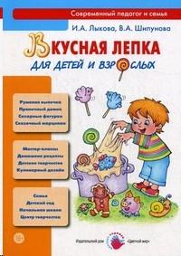 Вкусная лепка для детей и взрослых. Тестопластика