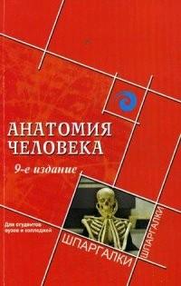 Анатомия человека. Шпаргалка