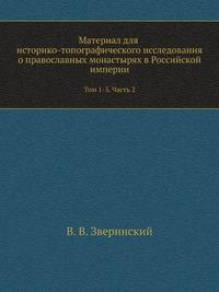 Материал для историко-топографического исследования о православных монастырях в Российской империи Том 1-3. Часть 2