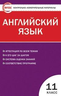 Английский язык 11 кл. Контрольно-измерительные материалы