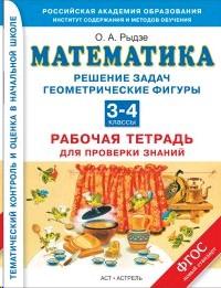 Математика 3-4 кл. Решение задач. Геометрические фигуры. Рабочая тетрадь для проверки знаний